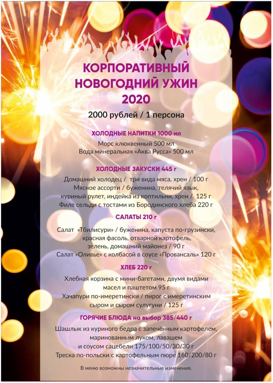 Корпоративное меню 2000